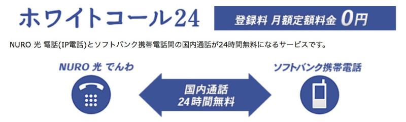 ホワイトコール24は定額料0円