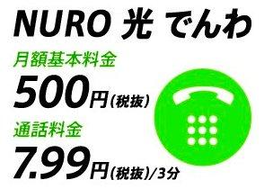 電話サービスとして維持費が安いのが魅力
