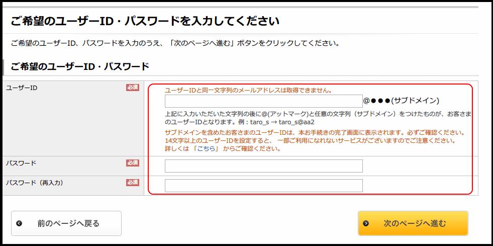 ご希望のユーザーID・パスワードを入力してください。