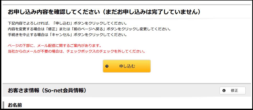 申込内容の最終確認ページ