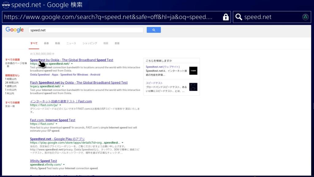 PS4ブラウザによる、「SPEED.net」Google検索(クリックで拡大)