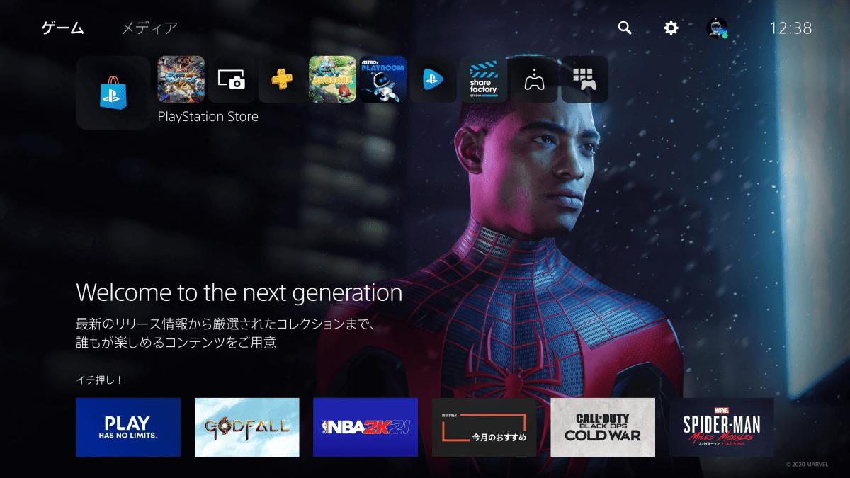 PS5には現状正式なブラウザ搭載なし