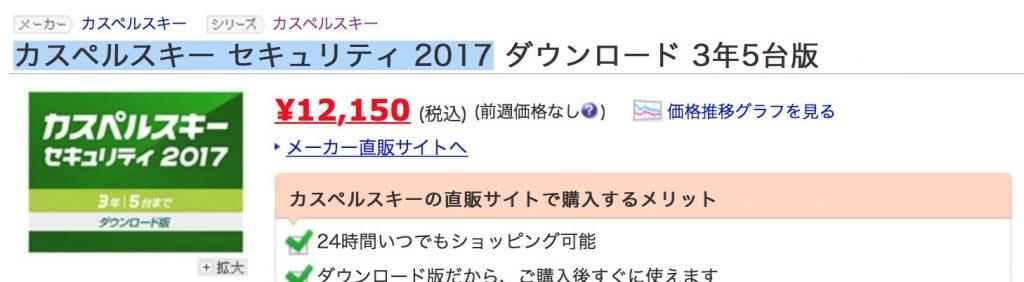通常1万円以上するウィルススキャンソフト