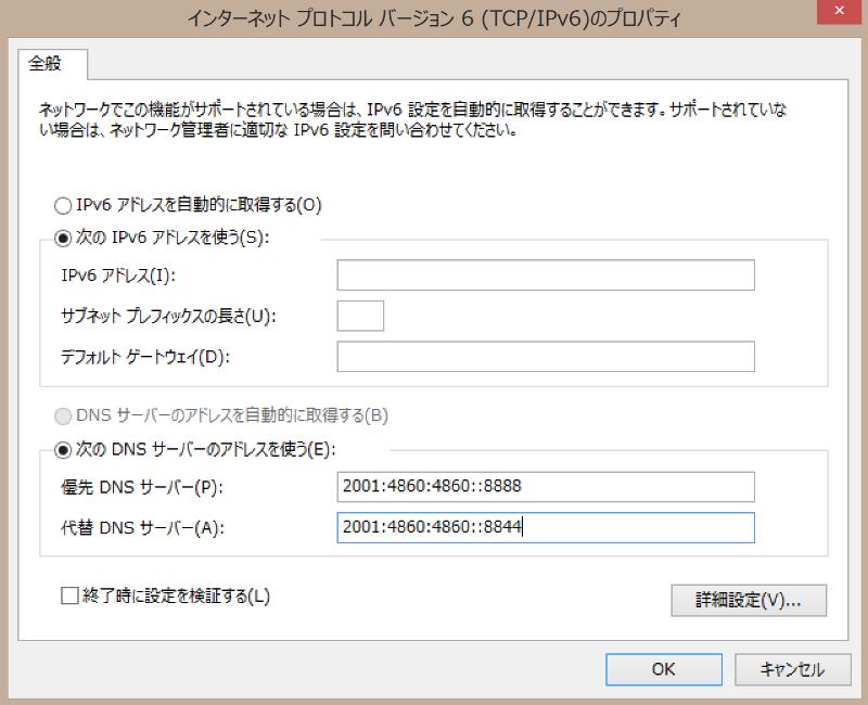 IPv6のGoogle Public DNS設定