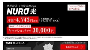 NURO光特設サイト