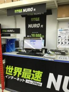 PCデポのNURO光スペース