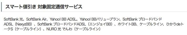 SoftBank「スマート値引き」公式にも、いつの間に追加されていたNURO光