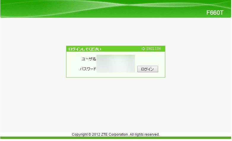 f660tのパスワード変更は忘れずに