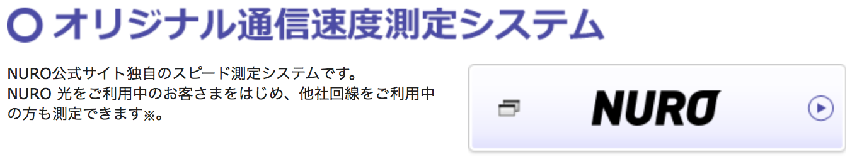 nuro_sokudo01