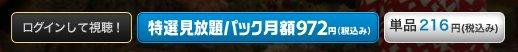 nhk_tokusen