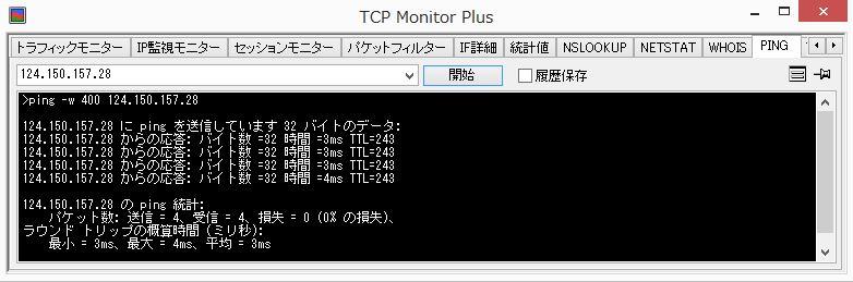 その手の専門技術者も利用している「TCP Monitor Plus」