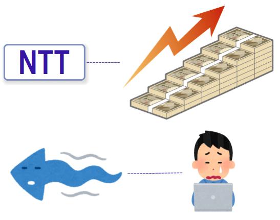 NTTのコストダウンのしわ寄せはユーザーに