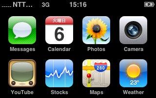 ドコモのiPhoneで3G回線に接続した状態