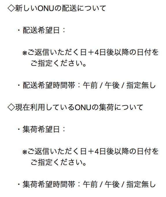 So-netから送られるテンプレート