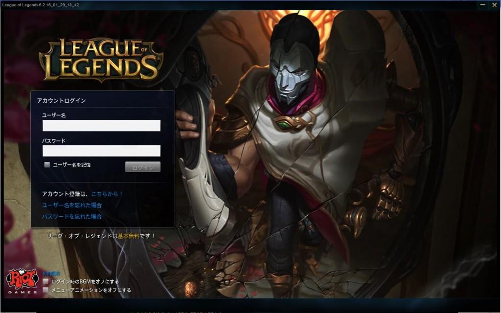 日本語版League of Legendsのログイン画面