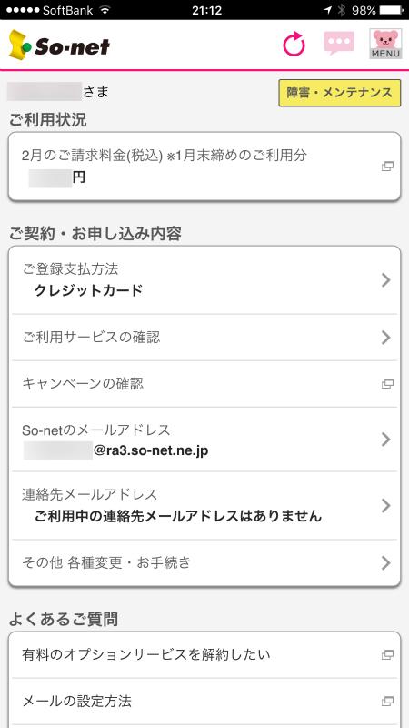 So-net会員サポートのログイン後画面