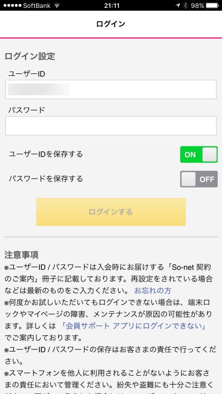 So-net会員サポートのログイン