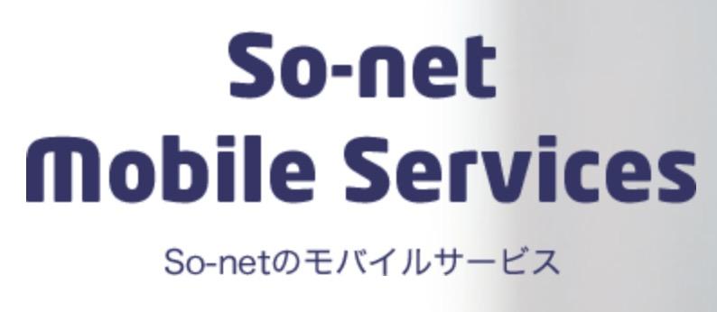so-netの格安スマホ