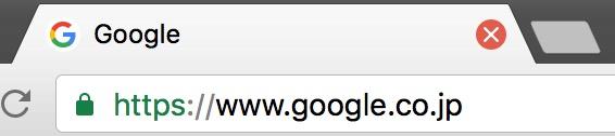 ChromeのSSLページ表示例
