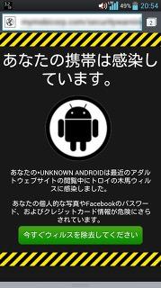 smart-virus01