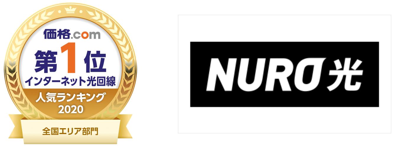 NURO光は4年連続で1位受賞