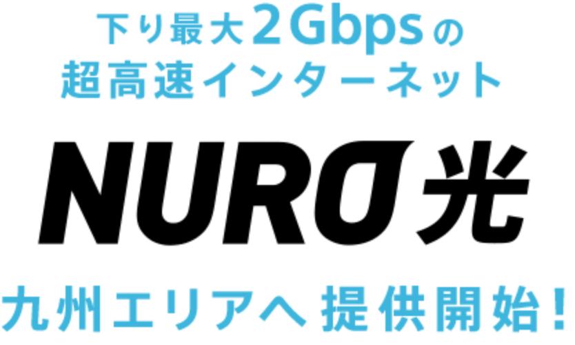 NURO光 九州エリアへ提供開始