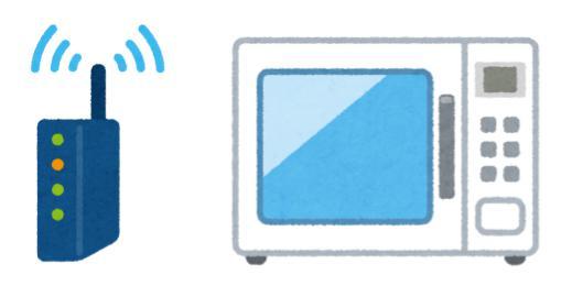 近所のWi-Fiや電子レンジは電波干渉の元