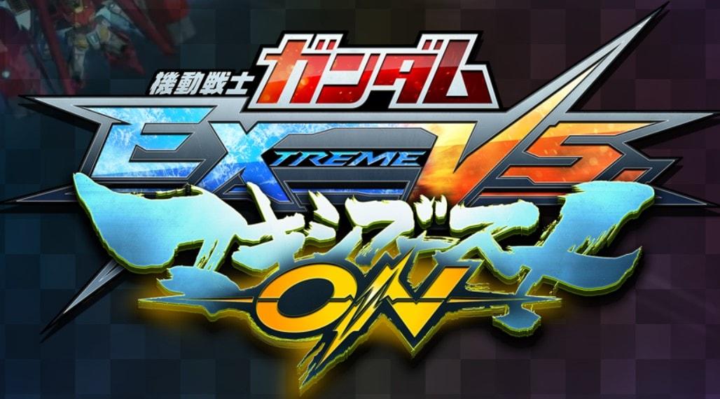 機動戦士ガンダムEXTREME VS マキシブーストON(通称マキオン)