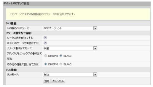 HG8045QのIPv6無効化設定