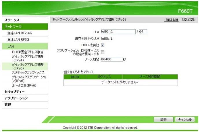 F660T及びF660AのIPv6無効化設定