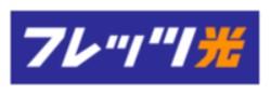 NTT系のフレッツ光