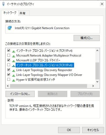 IPv6の無効化の設定項目