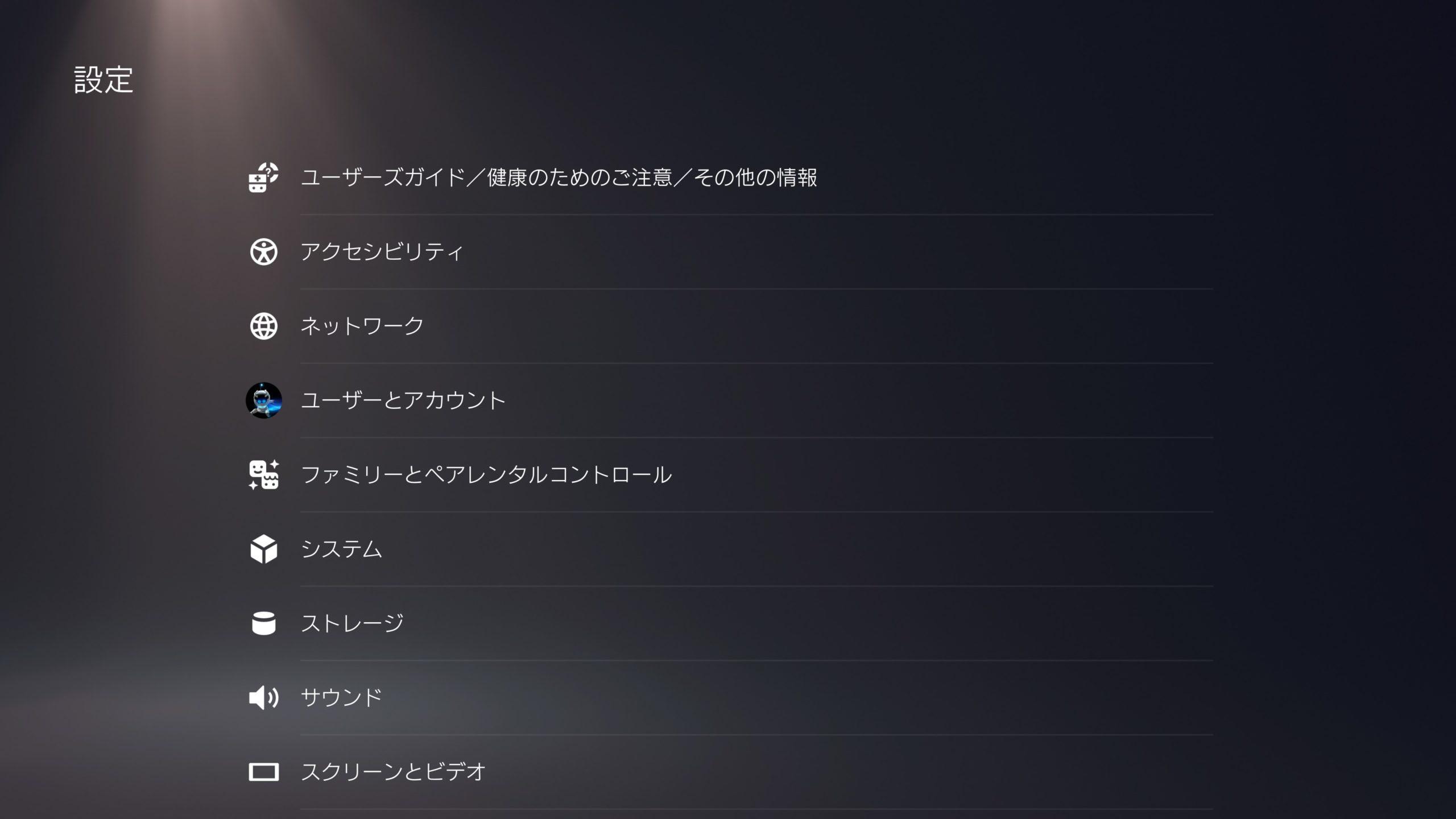 PS5 設定→ユーザーアカウント