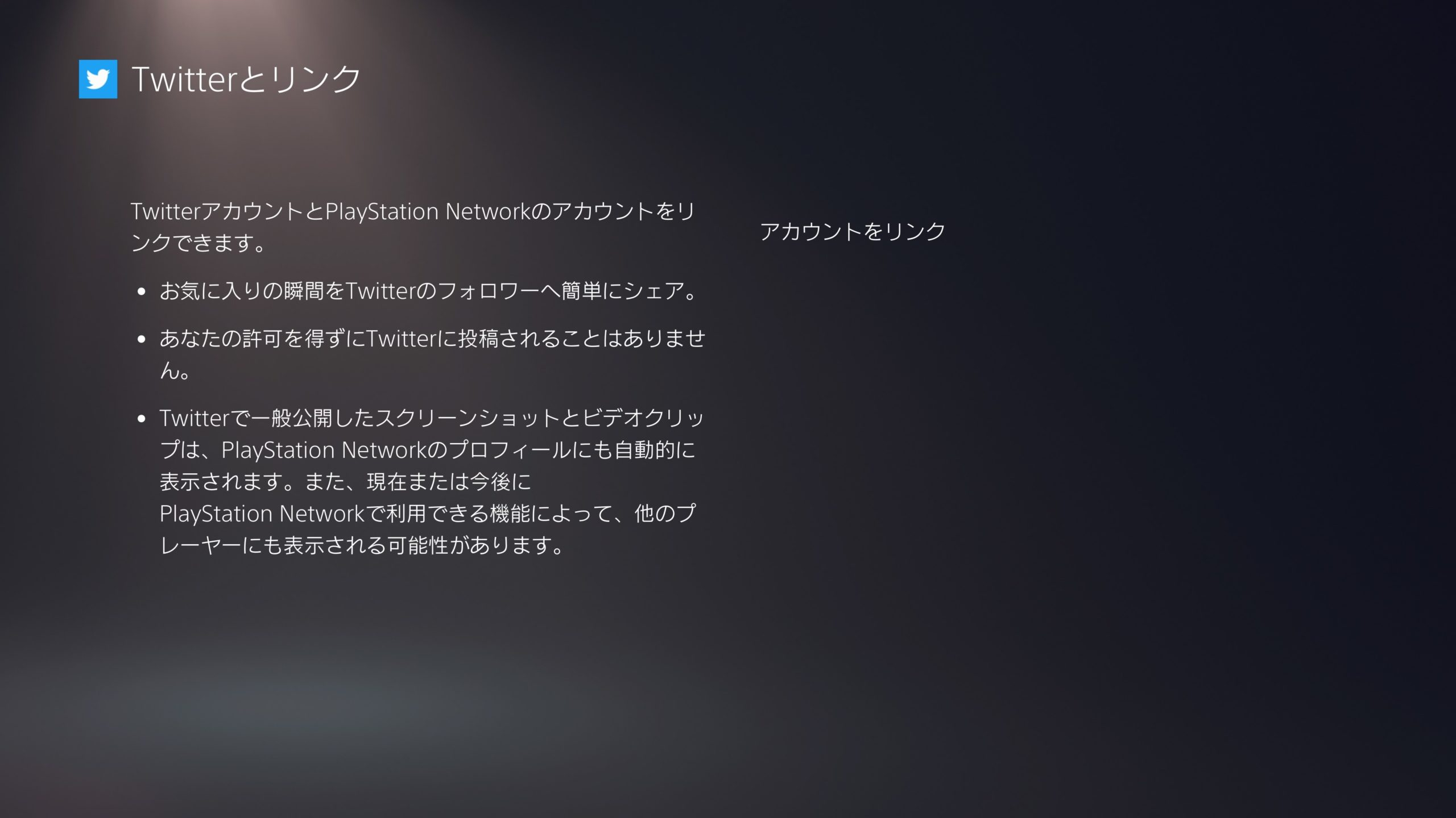 PS5 Twitterとリンク
