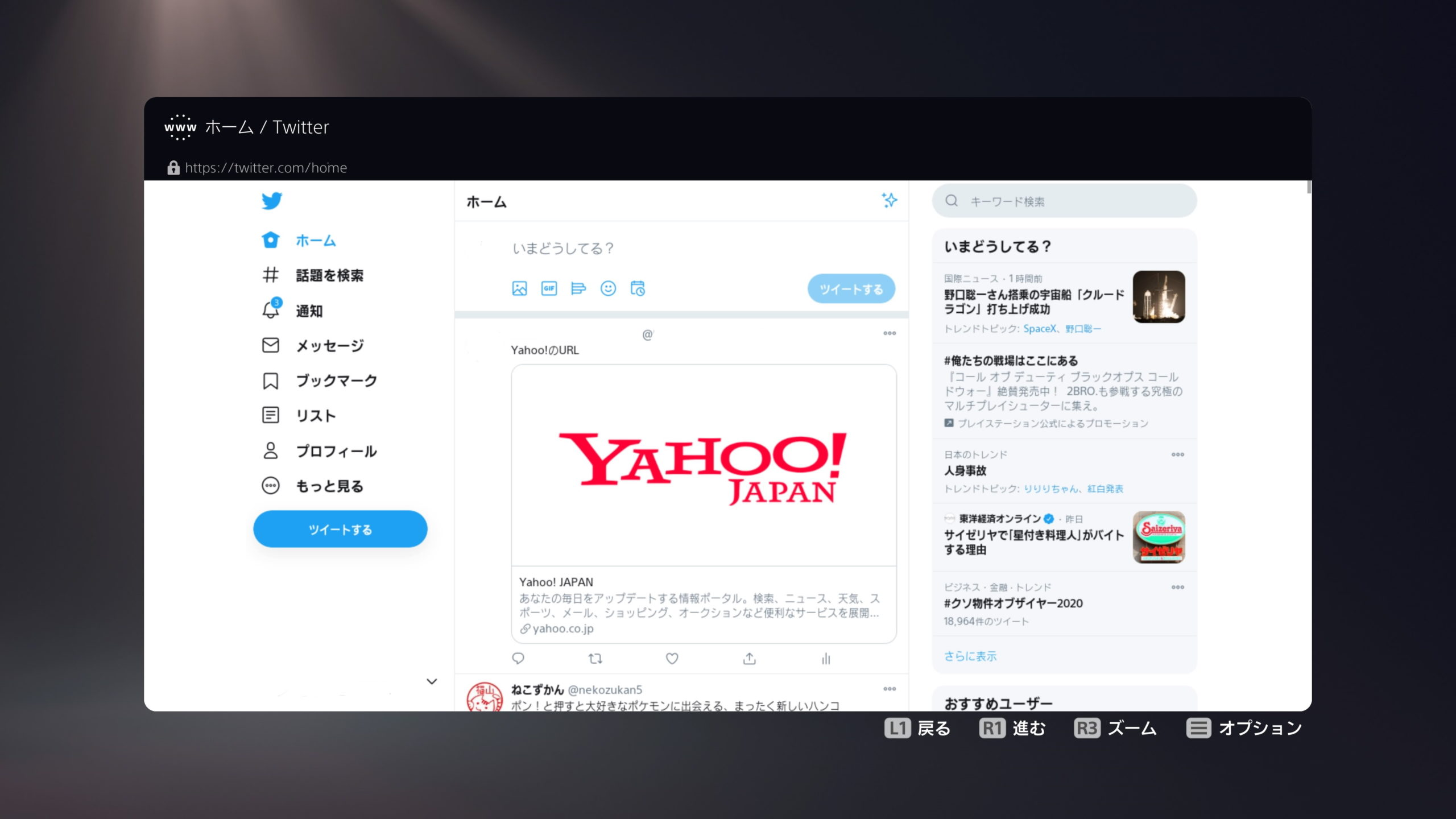 PS5 TwitterでYahoo!リンク