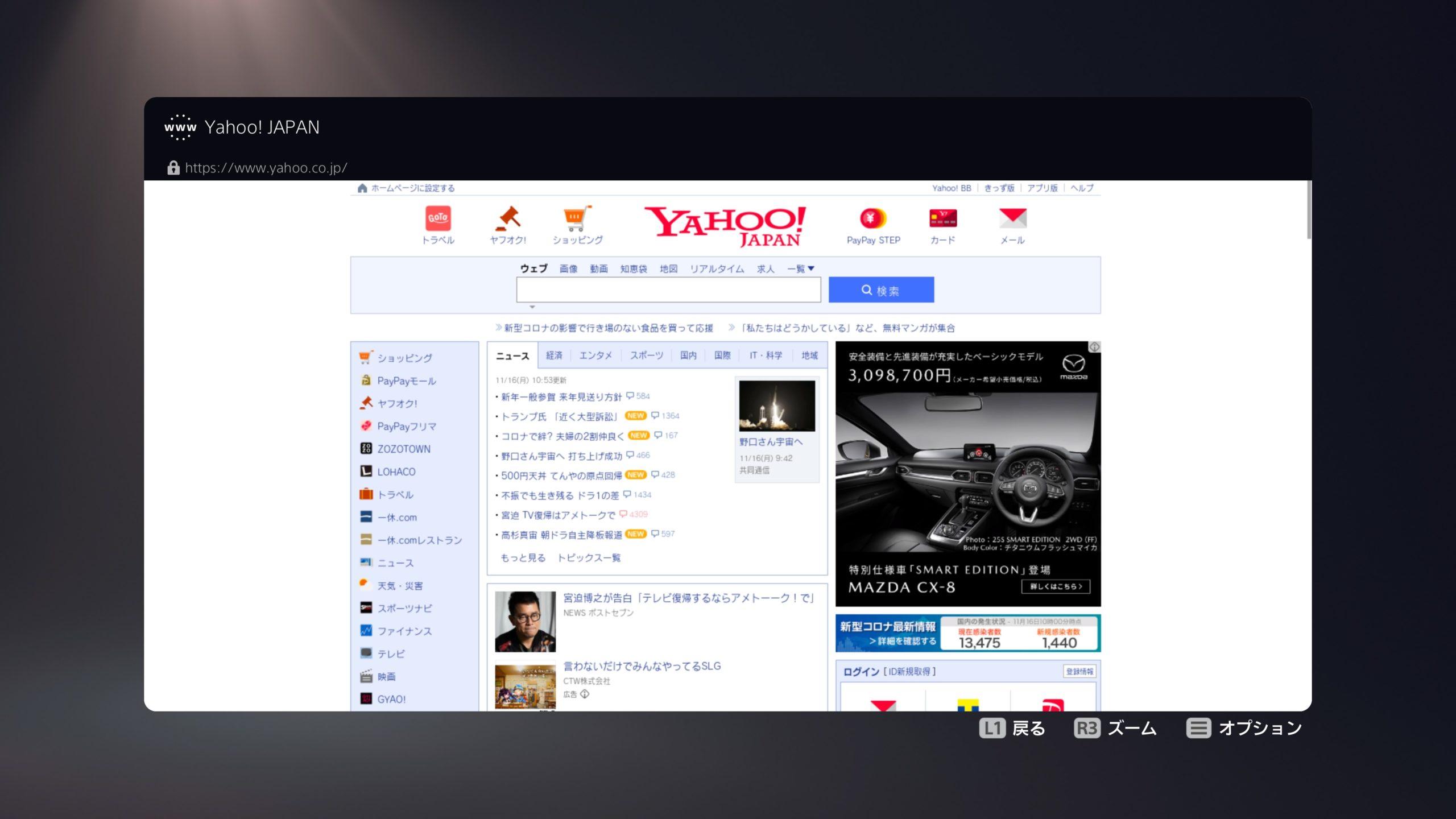 PS5 Yahoo!トップページも問題なく表示