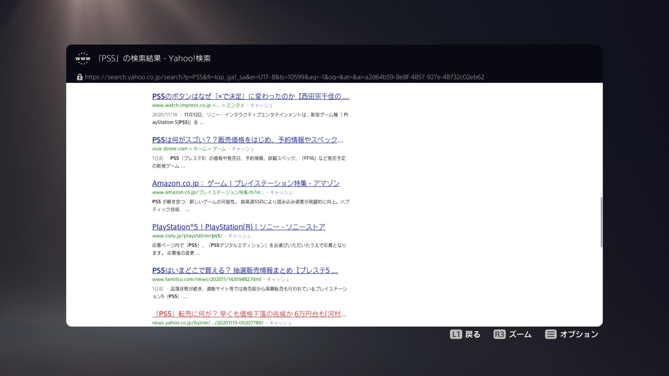 PS5 Yahoo! で検索も可能