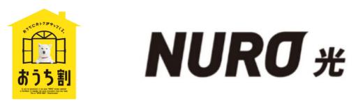 NURO光は、Softbankのおうち割が利用可能