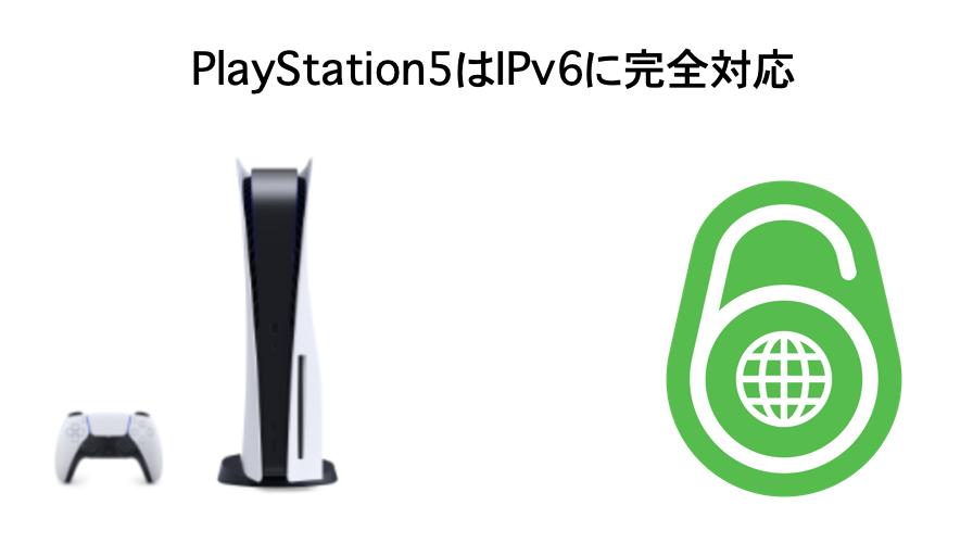 PlayStation5はIPv6に完全対応