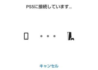 PS5にリモート接続完了