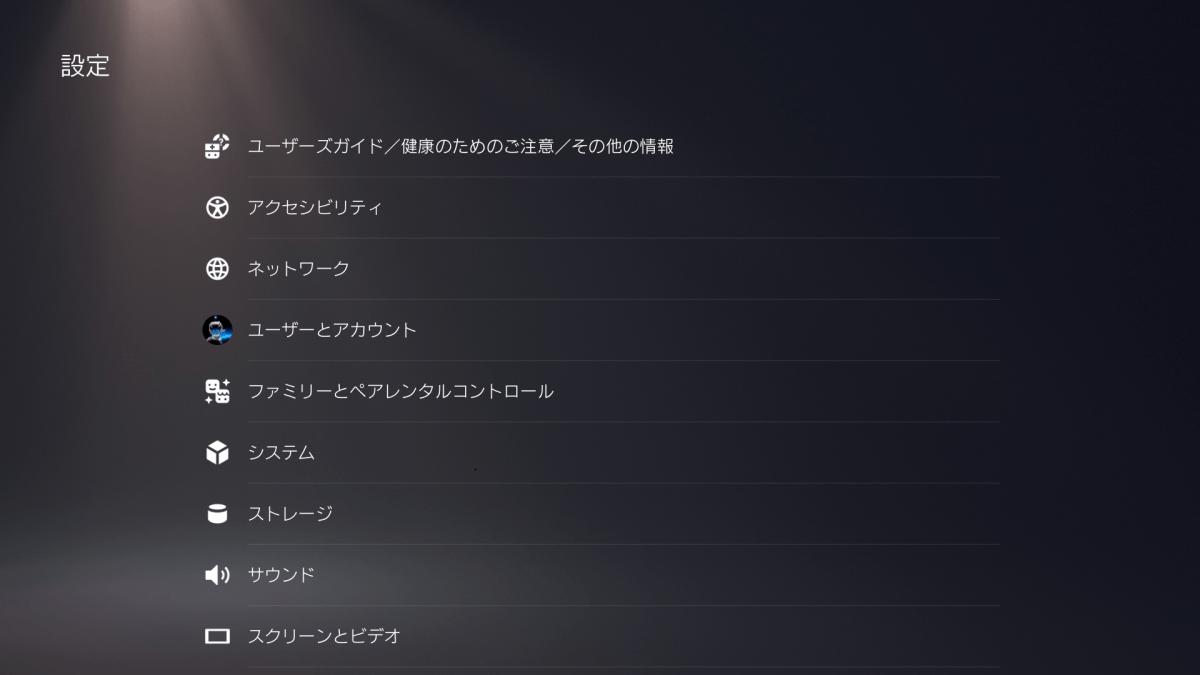 PS5 設定画面
