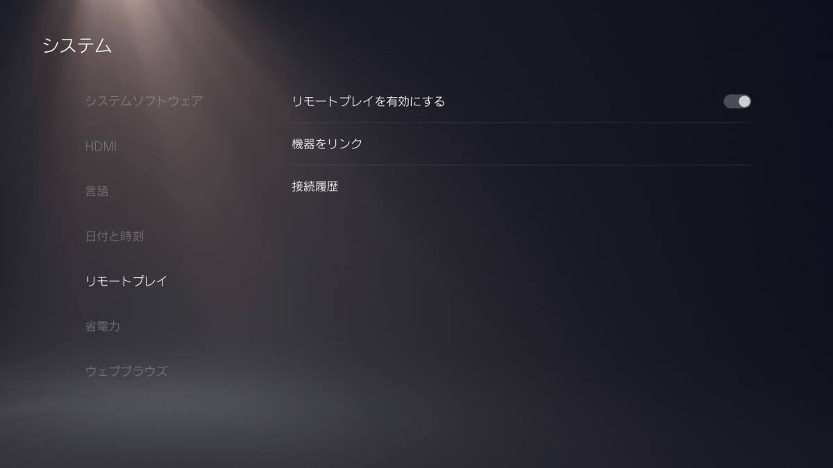 PS5 リモートプレイ設定画面