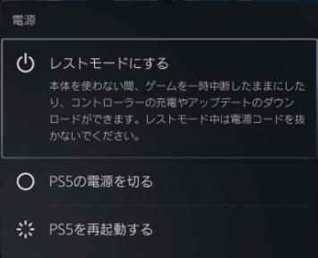 PS5の電源を切る選択以外に、レストモードが存在する