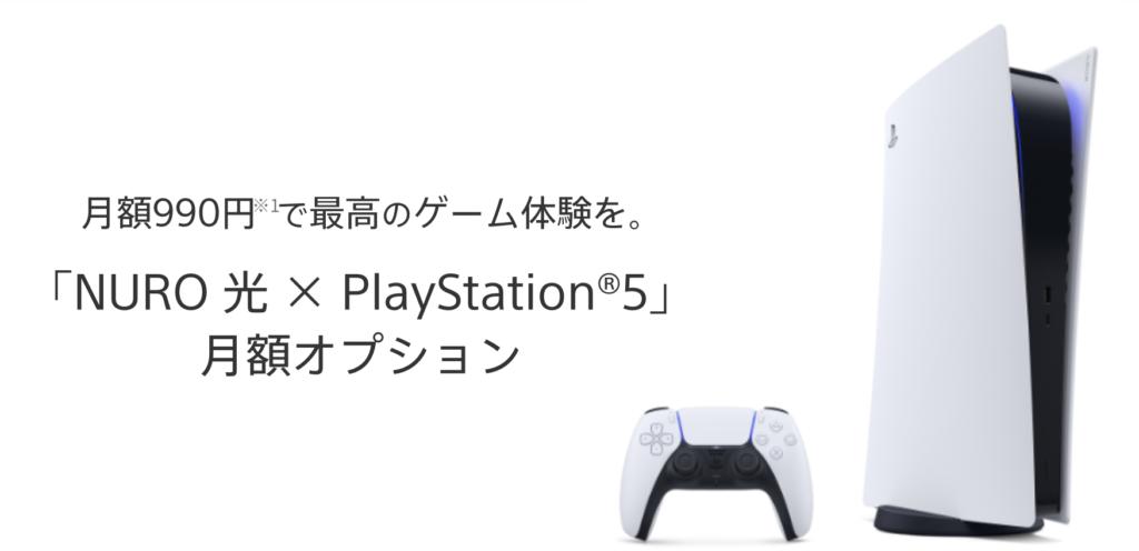 月額990円でPS5を体験 NURO光月額オプション