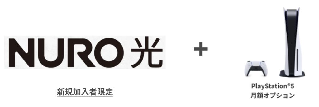 NURO光 新規契約者限定 PlayStation5月額オプション